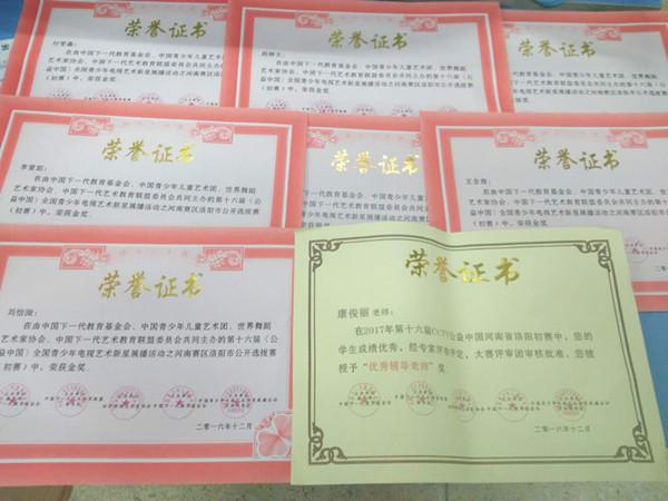月,歌舞剧葫芦丝《甜蜜蜜》参加河南电视台春晚节目录制获优秀节目奖